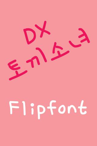 DXRabbitgirl™ Korean Flipfont