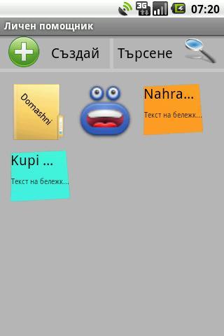 【免費生活App】Personal Manager-APP點子