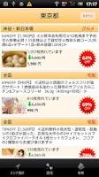 Screenshot of くまポン 激安!半額クーポン販売中