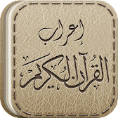 Expression Of The Holy Quran APK icon