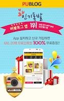 Screenshot of 퍼블로그:사진인화,포토북,포토액자,사진편집,꼴라쥬