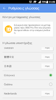 Screenshot of GO SMS Pro Greek language pack