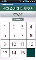 Screenshot of 숫자 게임 (숫자맞추기)