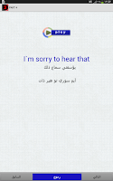 Screenshot of جمل يومية باللغة الإنجليزية +v
