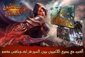 Screenshot of أساطير الأبطال