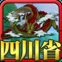Sichuan Mahjong