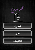 Screenshot of Avizoon (آویزون)