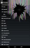 Screenshot of FP Разбитый дисплей