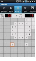 Screenshot of 조이 지뢰찾기