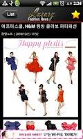 Screenshot of 럭셔리 패션