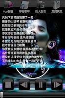 Screenshot of 傑作選lite-周杰倫超越自我數位精選10首