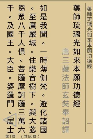 佛陀教育影音集成: 地藏菩薩本願經(讀誦)[T007C] - 佛陀教育基金會