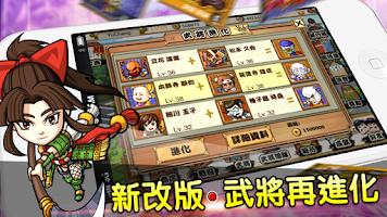 Screenshot of 戰國之道-武魂覺醒