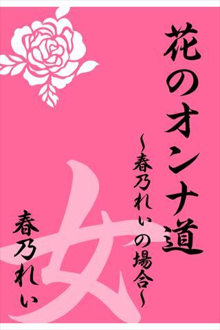 花のオンナ道 ~春乃れぃの場合~