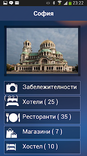 Sofia Guide Plus - screenshot