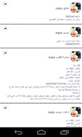 Screenshot of بي بي تعارف شباب وبنات