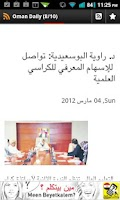 Screenshot of Oman News - أخبار عمان