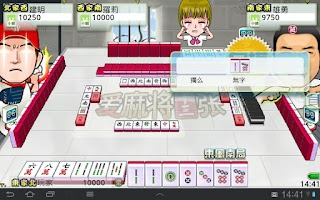 Screenshot of iTW Mahjong 13 (Free+Online)