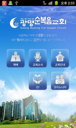 광명순복음교회