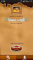 Screenshot of روائع بن باز
