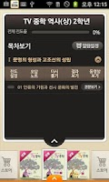 Screenshot of EBS 스터디톡 (스마트폰 전용)