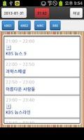 Screenshot of TV편성표-KBS1,KBS2,SBS,MBC,케이블