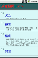 Screenshot of 反意語帳