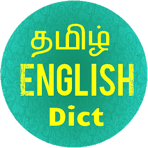 Tamil English Dictionary - Average rating 4.380