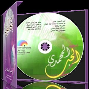 أناشيد فِي الحب المحمدي