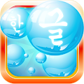 Download Learn Korean Bubble Bath Game APK on PC