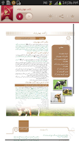 Screenshot of فقه مصور عبادات زکات