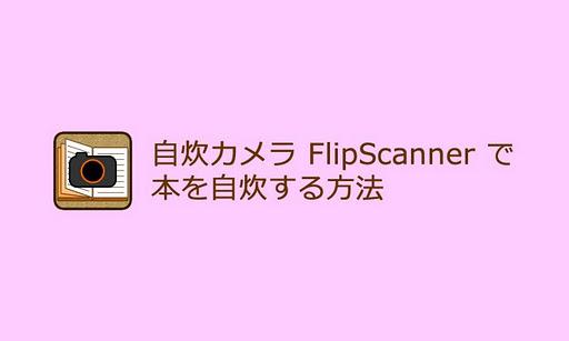 自炊カメラ FlipScanner