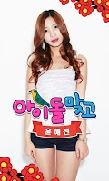 Screenshot of 아이돌 맞고 (윤혜선 출현)