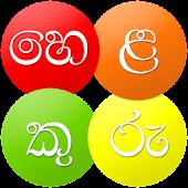 App Helakuru Sinhala Keyboard Plus version 2015 APK