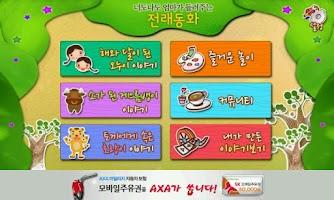 Screenshot of 너도나도 동화나라-2(전래동화)