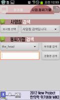 Screenshot of 한의학 경혈 검색 Lite