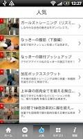 Screenshot of 高稲達弥の筋トレコンサル