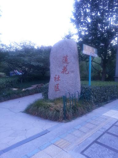Lithoglyph of Lotus Community 莲花社区石刻