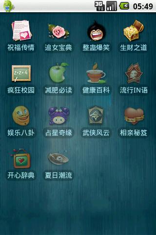 免費下載娛樂APP|SMS BOX app開箱文|APP開箱王