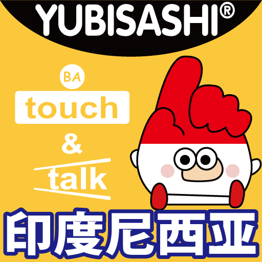 指指通会话 印度尼西亚 touch&talk 旅遊 App Store-愛順發玩APP