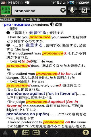 【免費書籍App】新英和中辞典第7版 (研究社)-APP點子