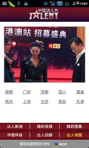 玩免費媒體與影片APP|下載中国达人秀 app不用錢|硬是要APP