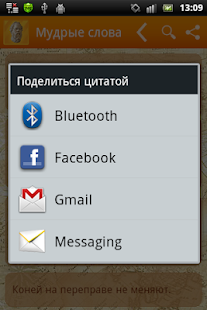 Мудрые слова Screenshot