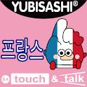 YUBISASHI 프랑스 touch&talk icon