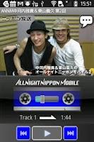 Screenshot of 中河内雅貴と東山義久のオールナイトニッポンモバイル第2回
