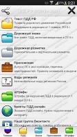 Screenshot of ПДД РФ, штрафы, коды, билеты