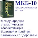 МКБ-10 PRO icon