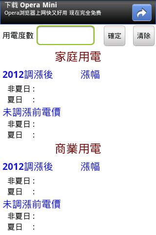 【免費工具App】電費試算-APP點子