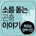 화장실 잡학사전 16탄 icon