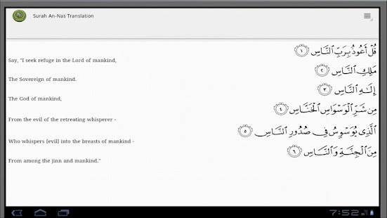 Surah An-Nas with translation - screenshot